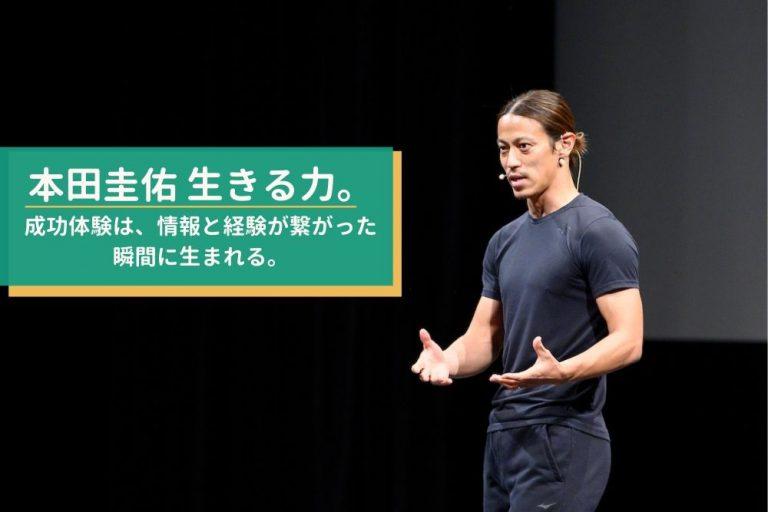 本田圭佑 生きる力。成功体験は、情報と経験が繋がった瞬間に生まれる。