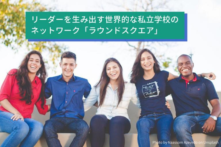 リーダーを生み出す世界的な私立学校のネットワーク「ラウンドスクエア」
