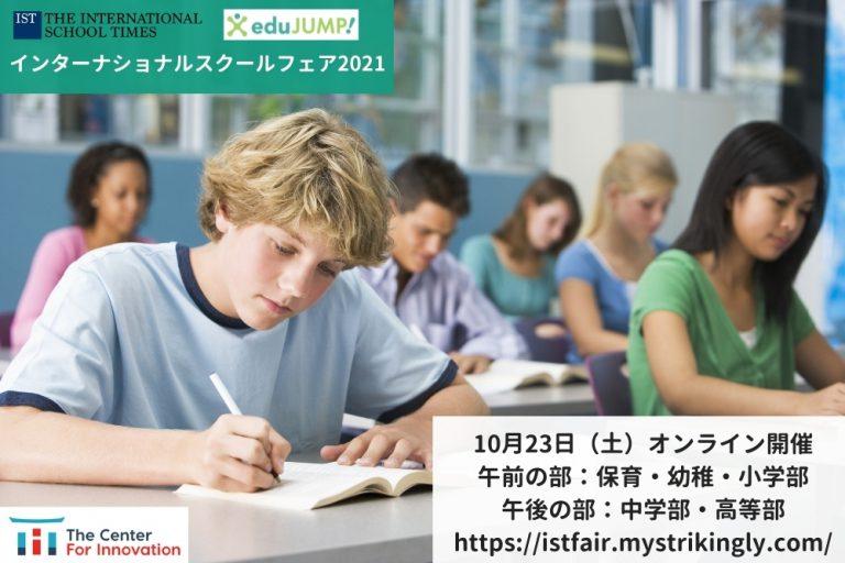 10月23日(土)インターナショナルスクールフェア開催!